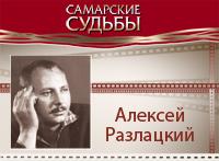 Фильм про Алексея Борисовича Разлацкого