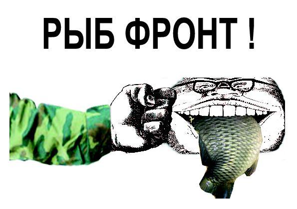 Рыб фронт Самары!